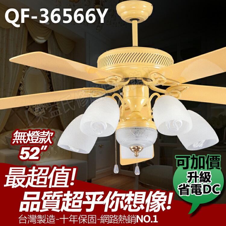 QF-36566Y 52吋藝術吊扇 山雀黃 無燈款 可升級省電DC【東益氏】售通風扇 各尺寸藝術吊扇
