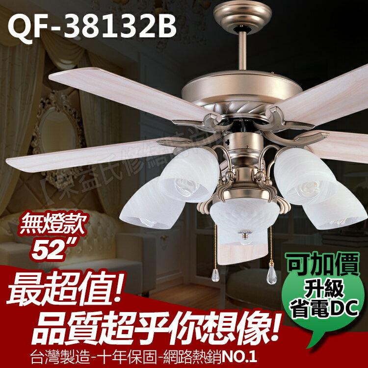 QF~38132B 52吋藝術吊扇 霧鋁~冷杉 無燈款 可升級省電DC~東益氏~售通風扇