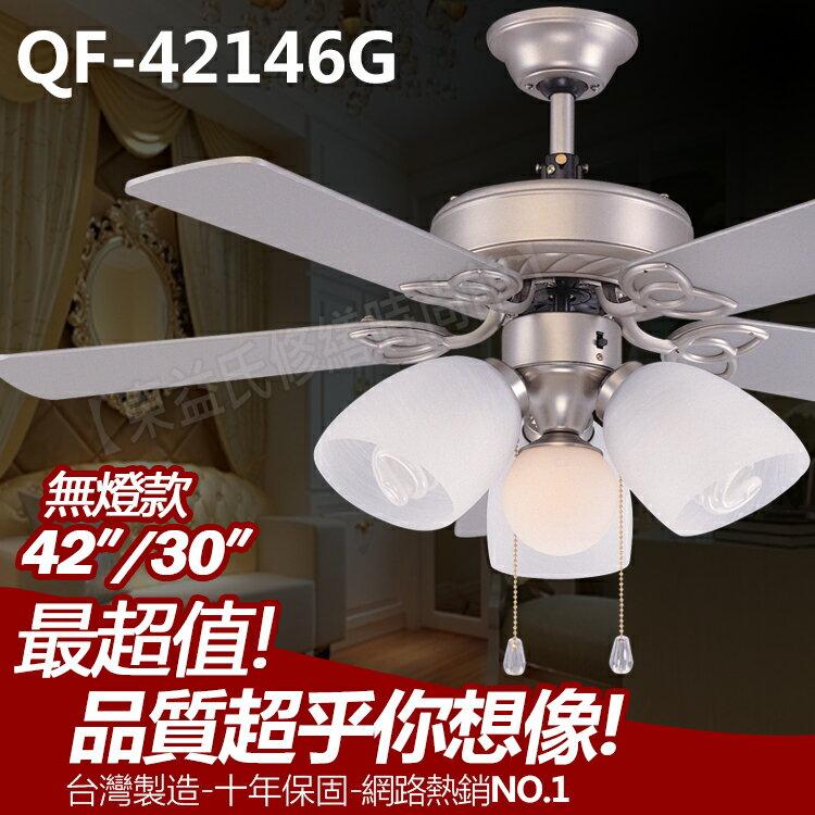 <br/><br/>  QF-42146G 42吋藝術吊扇 霧鋁銀 無燈款 可訂製30吋 可升級省電DC【東益氏】售通風扇 各尺寸藝術吊扇<br/><br/>