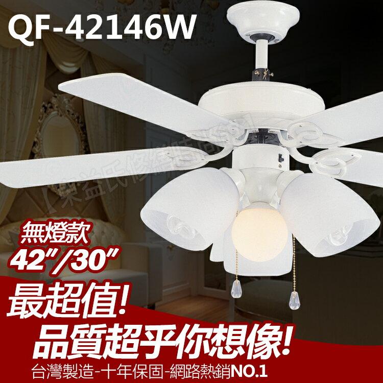 <br/><br/>  QF-42146W 42吋藝術吊扇 珍珠白 無燈款 可訂製30吋【東益氏】售通風扇 各尺寸藝術吊扇<br/><br/>