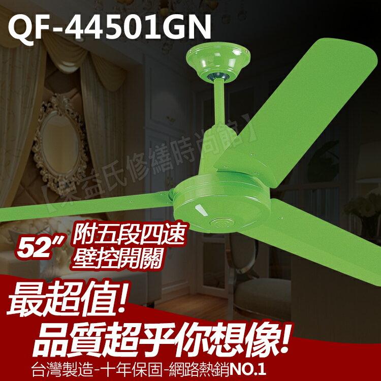 QF-43501GN 52吋藝術吊扇 環保綠 可訂製56、42、36吋【東益氏】售通風扇 各尺寸藝術吊扇