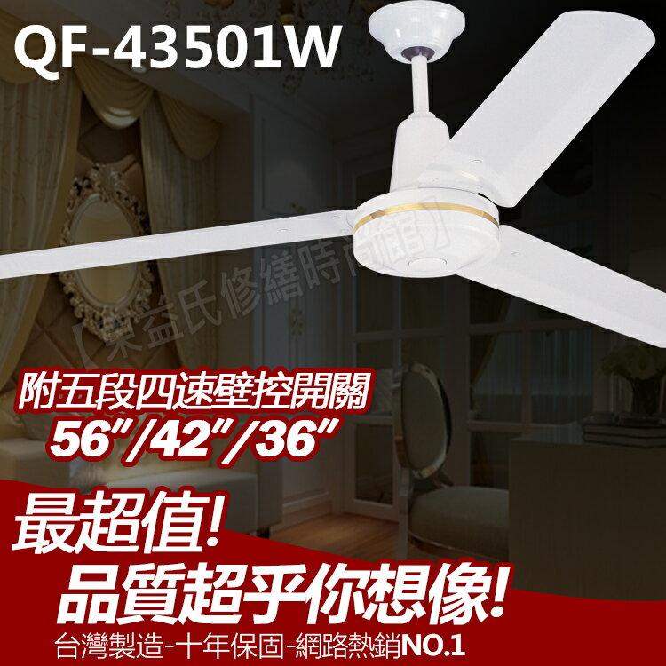 QF-43501W 52吋藝術吊扇 珍珠白 無燈款 可訂製56、42、36吋【東益氏】售通風扇 各尺寸藝術吊扇