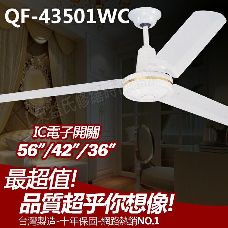 QF-43501W 52吋藝術吊扇 珍珠白 附電子IC開關 可訂製56、42、36吋【東益氏】售通風扇 各尺寸藝術吊扇
