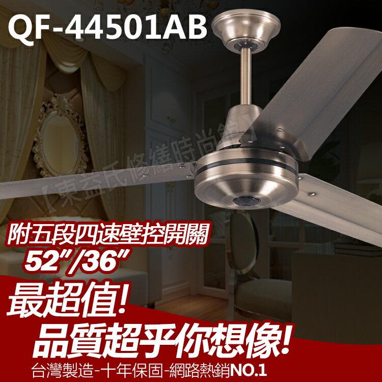 QF-44501AB 52吋藝術吊扇 古銅 附五段四速壁控開關 可訂製36吋【東益氏】售通風扇 各尺寸藝術吊扇