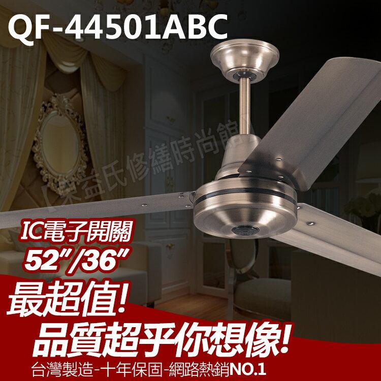 <br/><br/>  QF-44501ABC 52吋藝術吊扇 古銅 附IC電子開關 可訂製36吋【東益氏】售通風扇 各尺寸藝術吊扇<br/><br/>