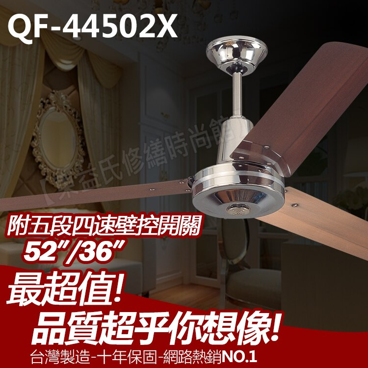 <br/><br/>  QF-44502X 52吋藝術吊扇 鉻/紅古銅 可訂製36吋【東益氏】售通風扇 各尺寸藝術吊扇<br/><br/>