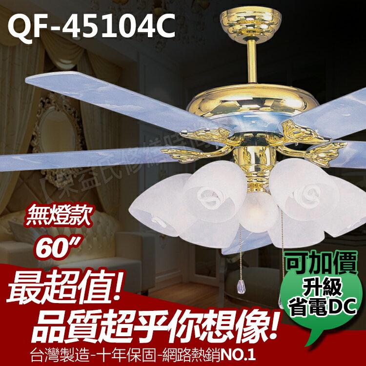 QF-45104C 60吋藝術吊扇 藍寶石 無燈款 可升級省電DC【東益氏】售通風扇 各尺寸藝術吊扇