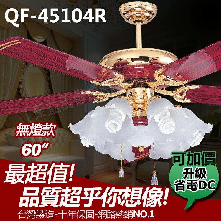 QF-45104R 60吋藝術吊扇 大紅木 無燈款 可升級省電DC【東益氏】售通風扇 各尺寸藝術吊扇