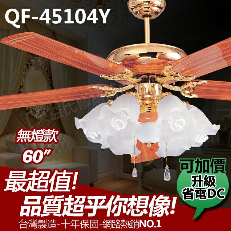 QF-45104Y 60吋藝術吊扇 紅豆杉 無燈款 可升級省電DC【東益氏】售通風扇 各尺寸藝術吊扇