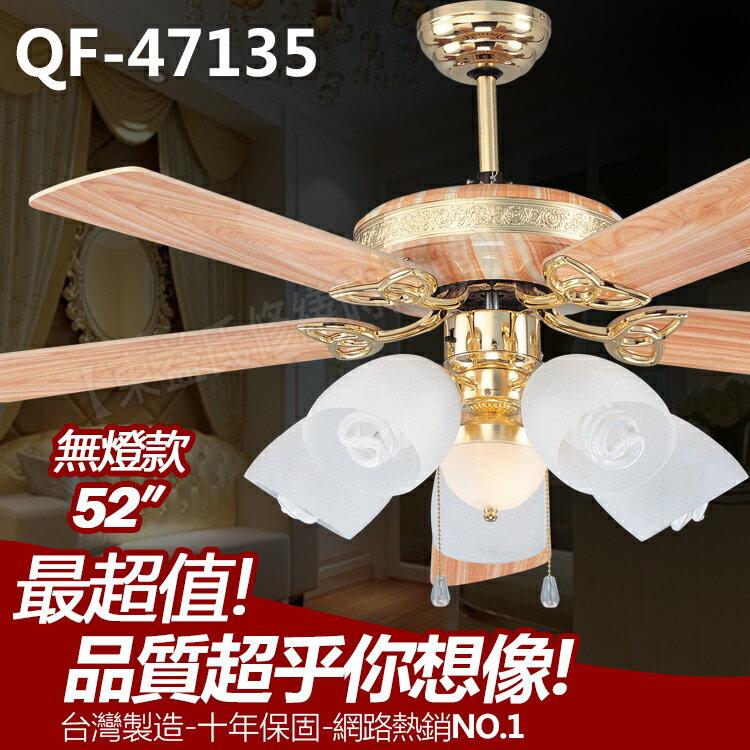 QF~47135 52吋藝術吊扇 黃豆杉 無燈款~東益氏~售通風扇 各尺寸藝術吊扇