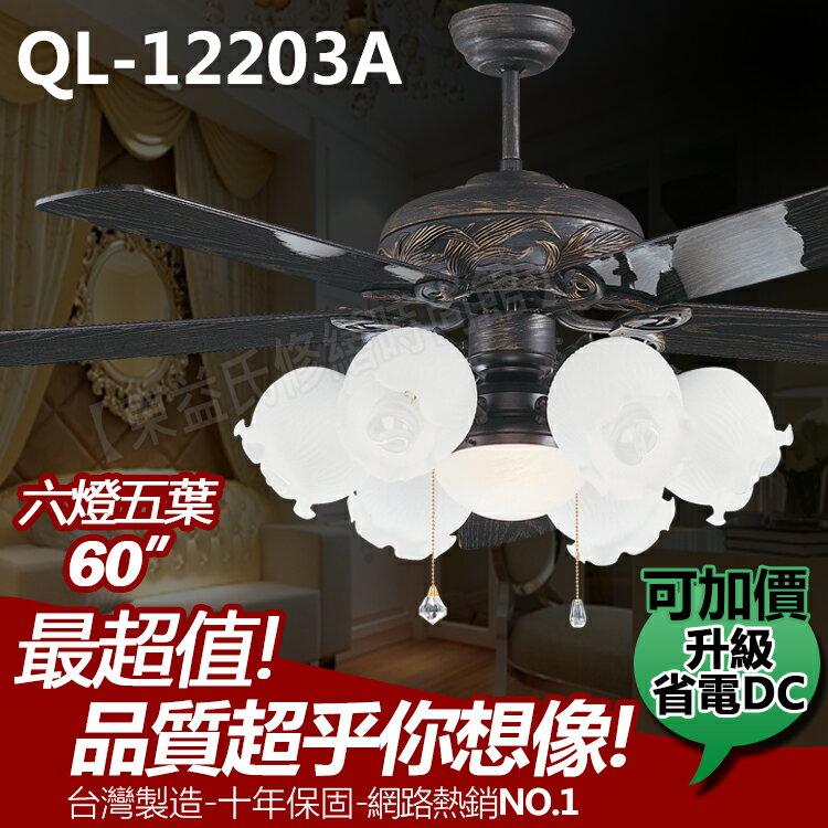 QL~12203A 60吋藝術吊扇 彩繪~橡木加色 附燈飾 可升級省電DC~東益氏~售通風
