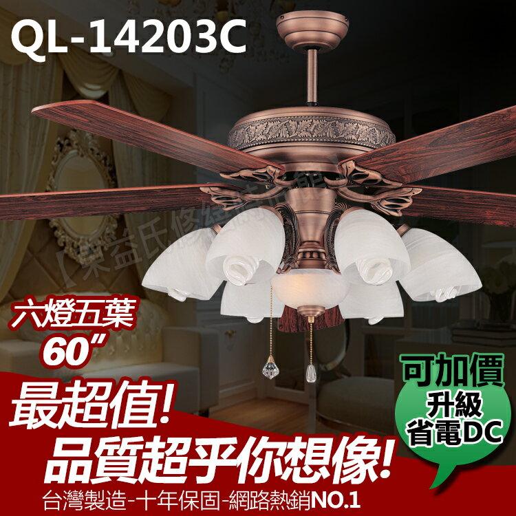 QL~14203C 60吋藝術吊扇 印地安紅古~北美胡桃木 附燈飾 IC電子開關 可升級省