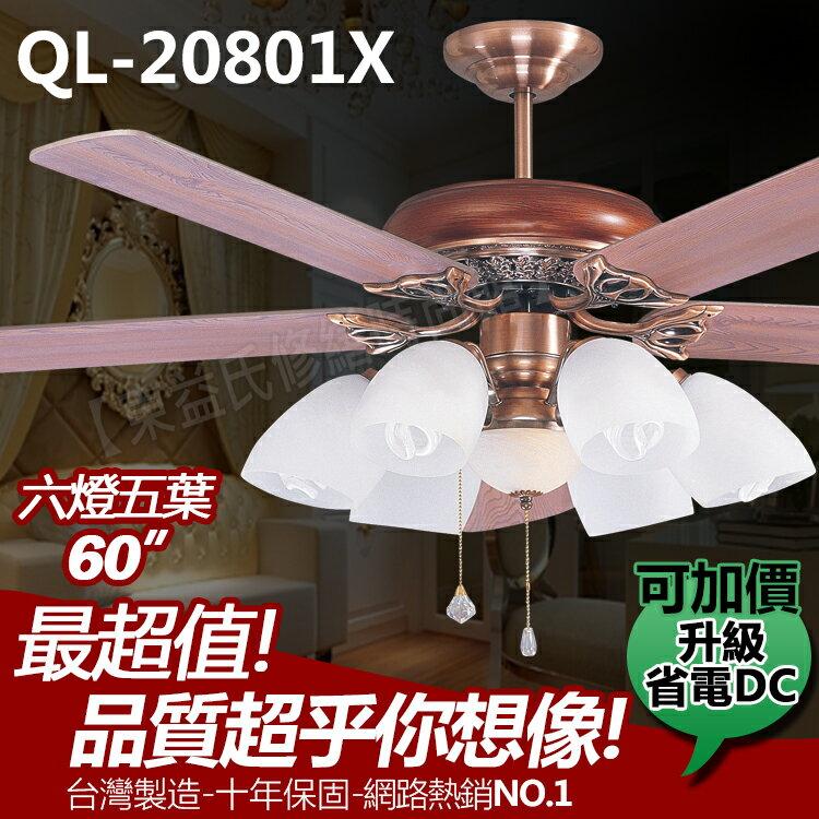 QL~20801X 60吋藝術吊扇 紅古銅~檀木 附燈飾 IC電子開關 可升級省電DC~東