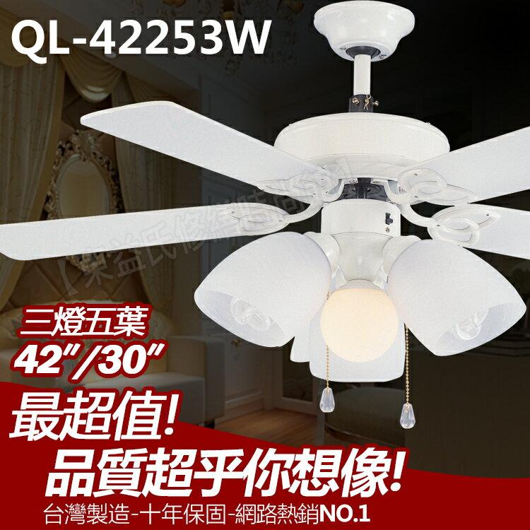 <br/><br/>  QL-42253W 42吋藝術吊扇 珍珠白 附燈飾 可訂製30吋【東益氏】售通風扇 各尺寸藝術吊扇<br/><br/>