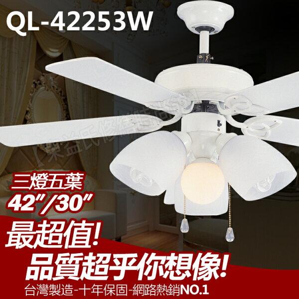 QL-42253W42吋藝術吊扇珍珠白附燈飾可訂製30吋【東益氏】售通風扇各尺寸藝術吊扇