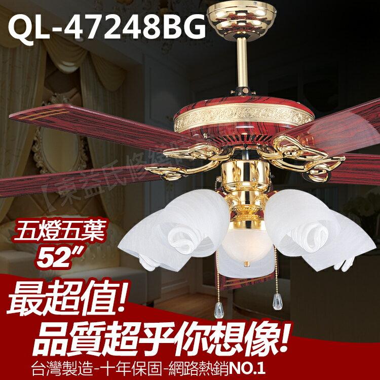 <br/><br/>  QL-47248BG 52吋藝術吊扇 紅木 附燈飾 IC電子開關 【東益氏】售通風扇 各尺寸藝術吊扇<br/><br/>