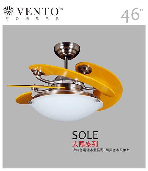 【Sole太陽系列】沙鎳色電鍍本體搭配黃色木質葉片 芬朵VENTO 46吋吊扇 【東益氏】售藝術吊扇 60吋