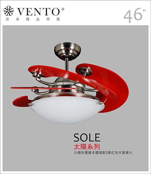 <br/><br/>  【Sole太陽系列】沙鎳色電鍍本體搭配紅色木質葉片 芬朵VENTO 46吋吊扇 【東益氏】售藝術吊扇 60吋<br/><br/>
