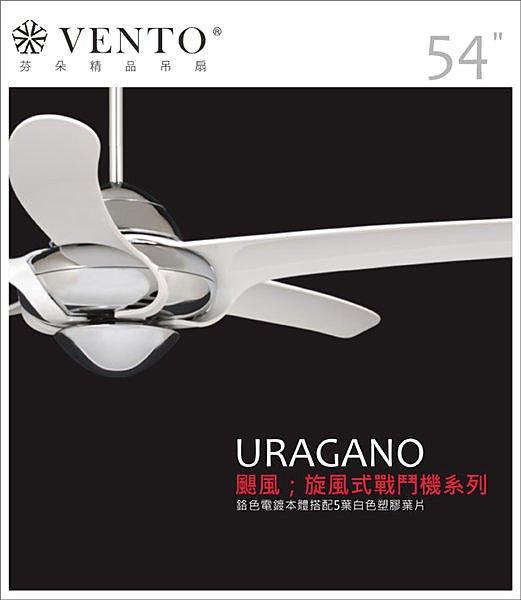 ~Uragano颶風系列~鉻色烤漆本體 白色塑膠葉片 芬朵VENTO 54吋吊扇~東益氏~