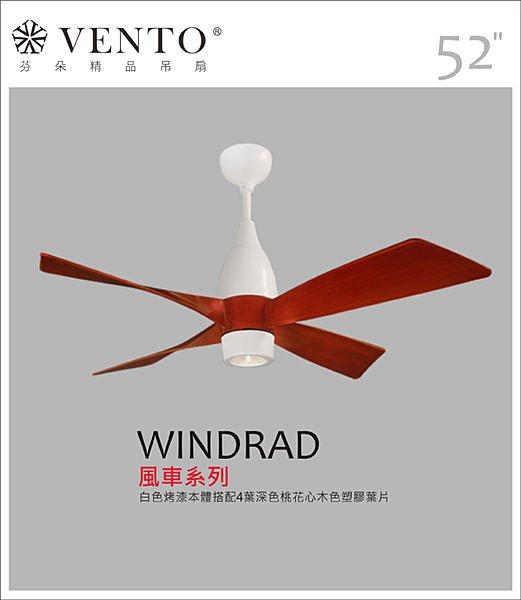 <br/><br/>  【Windrad風車系列】白色烤漆本體搭配深色桃花心木色塑膠葉片 芬朵VENTO 52吋吊扇【東益氏】售藝術吊扇 60吋<br/><br/>