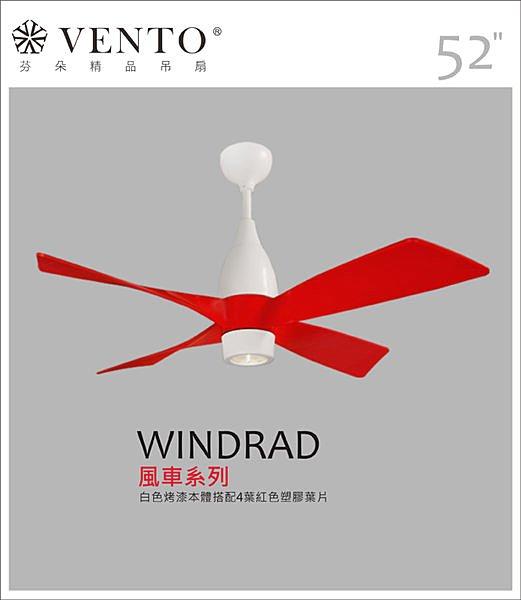 【Windrad 風車系列】白色烤漆本體搭配紅色塑膠葉片 芬朵VENTO 52吋吊扇【東益氏】售藝術吊扇 60吋