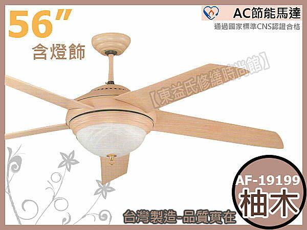 <br/><br/>  【東益氏】56吋藝術吊扇含燈飾+高頻遙控器+通過CNS檢驗合格+台灣製造-保固一年節能商標<br/><br/>