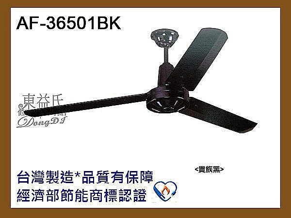 ✽熱賣優惠促銷✽52吋三葉吊扇+珍珠白色+附四段三速壁控開關+台灣製造+可改製56吋42吋36吋
