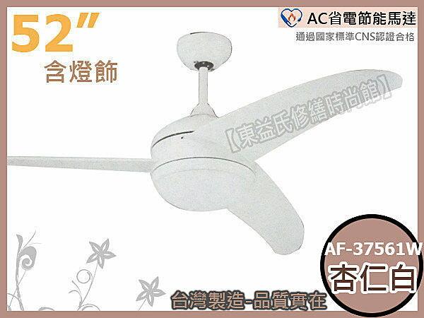 ?超低優惠促銷?52吋藝術吊扇附燈飾《杏仁白、貴族黑、、霧鋁色》台灣製造『可改42吋』