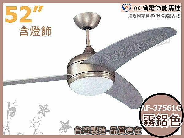 ✽超低優惠促銷✽52吋藝術吊扇附燈飾《杏仁白、貴族黑、、霧鋁色》台灣製造『可改42吋』