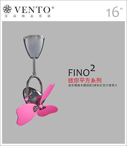 【Fino2迷你2系列】鉻色電鍍本體搭配粉紅色木質塑膠葉片 芬朵VENTO 16吋吊扇【東益氏】售藝術吊扇 60吋