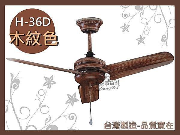 【東益氏】36吋藝術吊扇《木紋色、古銅色、白色》台灣製造 另售42吋 52吋 三葉吊扇 60吋 DC直流變頻馬達吊扇 吊扇遙控器
