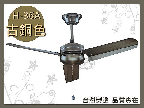 【東益氏】36吋藝術吊扇 古銅色 台灣製造 售42吋 52吋 三葉吊扇 60吋 DC直流變頻馬達吊扇 吊扇遙控器