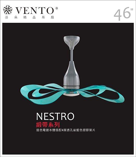 <br/><br/>  【Nestro緞帶系列】鉻色本體搭配孔雀藍色塑膠葉片 芬朵VENTO 46吋吊扇 【東益氏】售藝術吊扇 60吋<br/><br/>