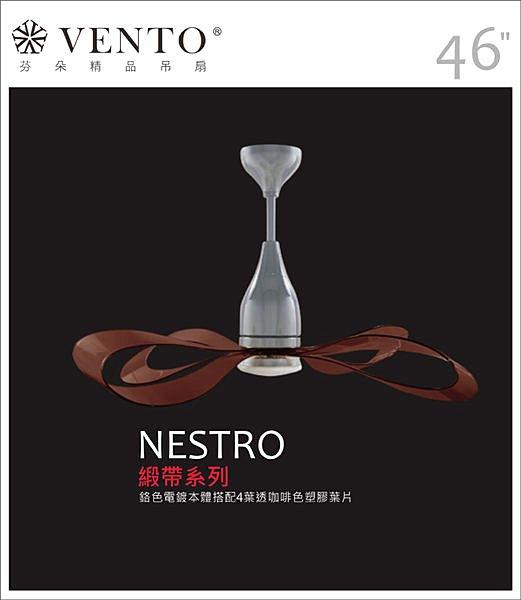<br/><br/>  【Nestro緞帶系列】鉻色本體搭配咖啡色塑膠葉片 芬朵VENTO 46吋吊扇 【東益氏】售藝術吊扇 60吋<br/><br/>