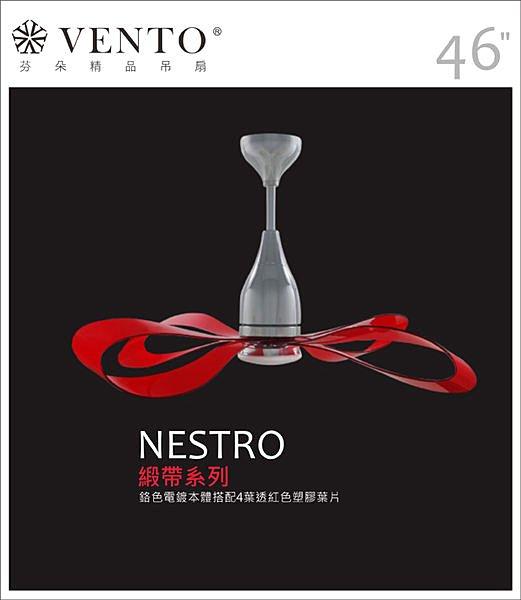 <br/><br/>  【Nestro緞帶系列】鉻色本體搭配紅色透明塑膠葉片 芬朵VENTO 46吋吊扇 【東益氏】售藝術吊扇 60吋<br/><br/>