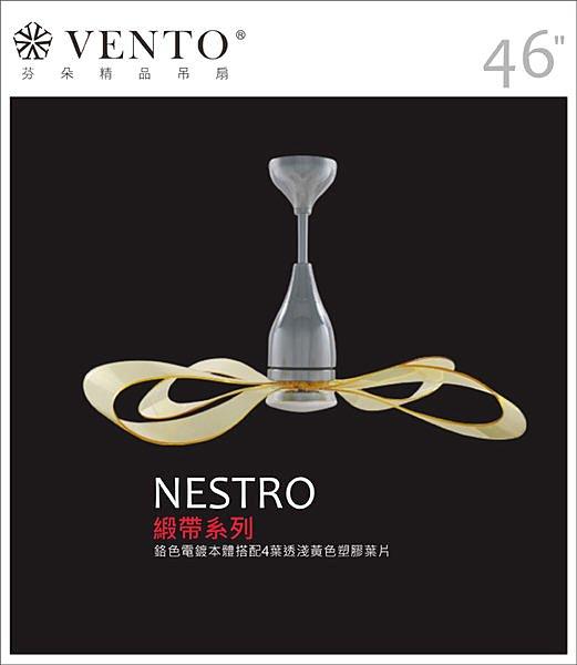 ~Nestro緞帶系列~鉻色本體 淺黃色透明塑膠葉片 芬朵VENTO 46吋吊扇 ~東益氏