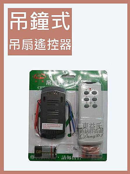 【東益氏】吊鐘式吊扇遙控器《專利證明 安裝簡單 輕易上手 台灣製造》另售各式吊扇 吊扇燈飾組
