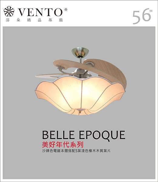 【Belle美好年代系列】沙鎳色搭配淺色橡木木質葉板 芬朵VENTO 56吋吊扇 【東益氏】售藝術吊扇 60吋