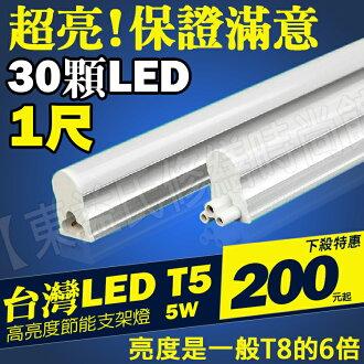 1尺 LED 支架燈/層板燈/日光燈T5 超明亮 附35cm雙頭快速串接線 台灣製造 保固一年 【東益氏】售T8 燈管 燈泡