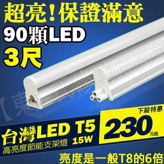 3尺LED 支架燈/層板燈/日光燈T5 超明亮附35cm雙頭-快速串接線 台灣製造 保固一年【東益氏】售T8 東亞23w燈管 燈泡