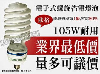 【東益氏】《網路銷售第一》TRUNK壯格 105W螺旋省電燈泡220V《MIT台灣製》 另售東亞 OSRAM歐司朗 壯格 飛利浦 省電燈泡 LED燈泡 燈管
