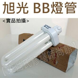 台灣日光燈 BB燈管 27W 台灣製造【東益氏】另售 歐司朗 東亞 國際牌 東亞