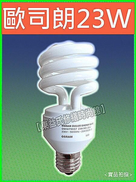 【東益氏】《網路銷售第一》OSRAM歐司朗23W新版麗晶燈管燈泡《MIT台灣製》 另售東亞23W 壯格 飛利浦 省電燈泡 LED燈泡 燈管
