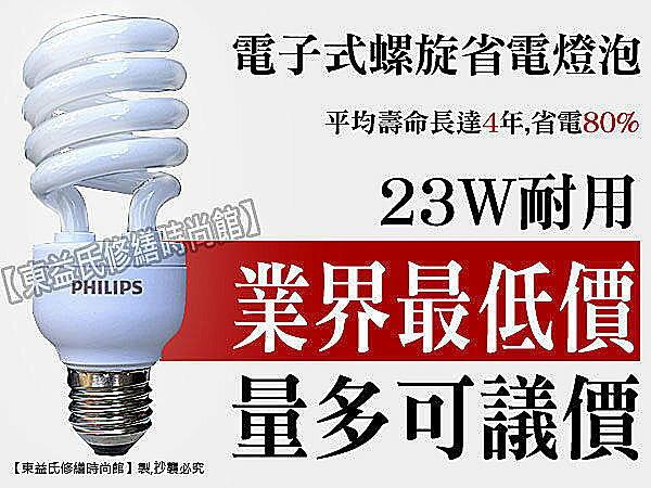 【東益氏】﹝網路銷售第一﹞PHILIPS飛利浦23W螺旋省電燈泡E27/110V《破盤下殺》螺旋燈泡 省電燈泡 麗晶燈泡 可混搭