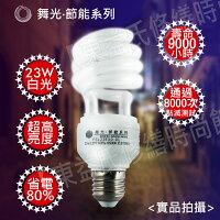省電燈泡 飛利浦 歐司朗 燈泡 LED