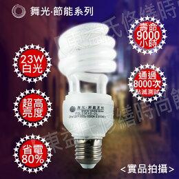 螺旋省電燈泡 飛利浦 東亞 歐司朗 燈泡 LED