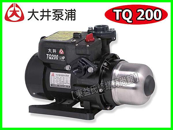【東益氏】大井電子穩壓加壓機TQ200馬達加壓機.抽水機1/2HP家用抽水機售TQ400.800