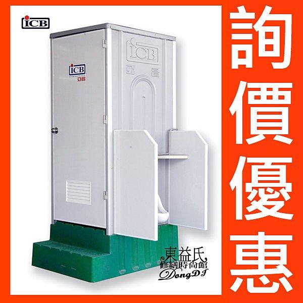 ICB亞昌52+W 蹲式活動廁所加小便斗-免運費-【東益氏】『售坐式流動廁所龍天下牌』