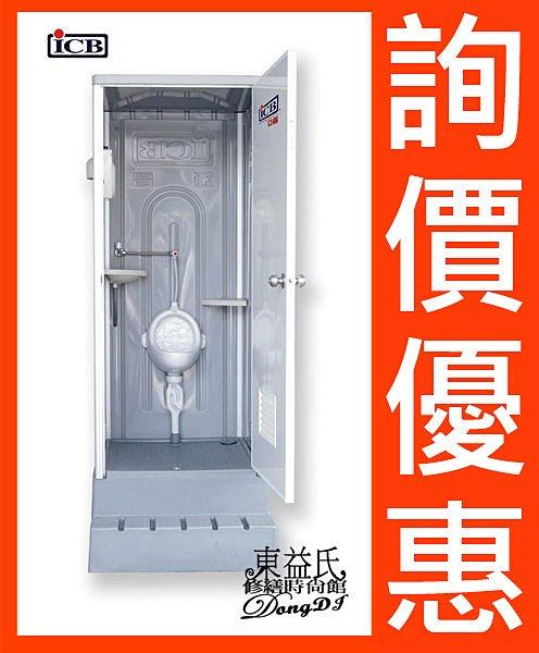 亞昌ICB環保活動浴廁小便斗 IC-5W流動廁所 活動廁所【東益氏】-免運費-