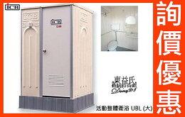 環保 衛浴 活動浴廁流動 廁所 免運費 天下
